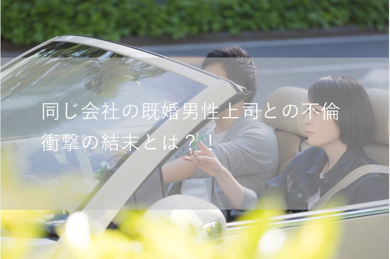 職場の既婚者男性上司と不倫している私が休日に撮った奥さんと車に乗っているときの画像